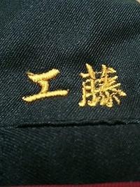 当店でお買上げの防寒ジャンバーへの会社名・個人名の刺繍入れ