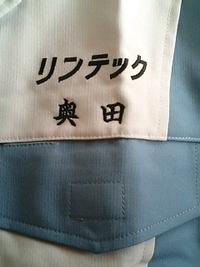 持込の作業着に、即日、ネーム刺繍を入れます。