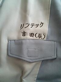 持ち込みの服やズボンに、即日ネーム刺繍を入れる刺繍屋。
