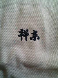 調理服への刺繍入れ注文がありました。