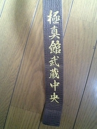 極真空手の道着の帯に、刺繍をご注文されたお客様へ。