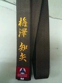 極真空手の道着の帯3本に、即日刺繍