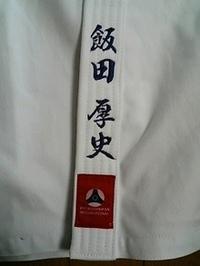 極真空手の道着に、ししゅうで名前。