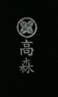 剣道着・袴に家紋・ネーム刺繍等をご注文のお客様へ。