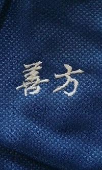 ジャージ上下(各3着)にネーム刺繍をご注文のお客様へ!