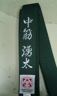 空手の緑帯に、即日ネーム刺繍を入れました!