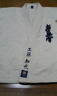 空手の道着・帯の3点セットに、即日刺繍