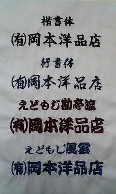 持ち込み頂いた朝日新聞のジャンバーに即日ネーム刺繍入れ