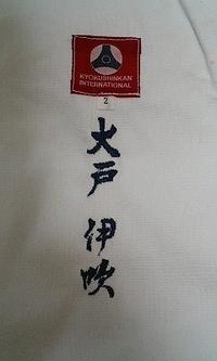 極真空手の道着(上下)に、フルネーム刺繍を入れる注文。