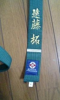 極真空手の緑帯に、即日フルネーム刺繍を入れました。