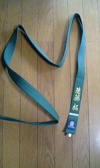 極真空手の緑帯に、フルネーム刺繍を入れました。