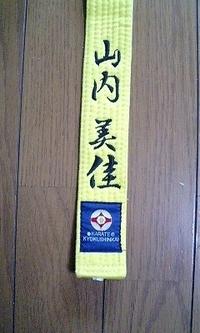 極真空手の帯に、フルネーム刺繍入れの注文/即日仕上げ