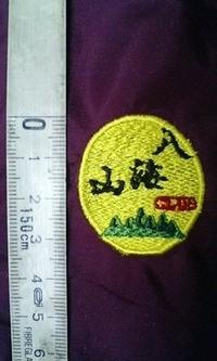 「八海山CLUB」の刺繍をご注文のお客様へ。