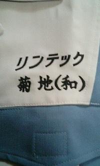 持込の作業服に、即日ネーム刺繍を入れました。
