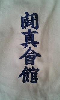 6着の道着の左胸部分に、刺繍をご注文のお客様へ!