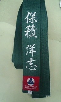 極真空手の帯に刺繍!