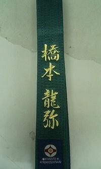 持ち込みの極真空手の緑帯に、即日ネーム刺繍を入れる注文