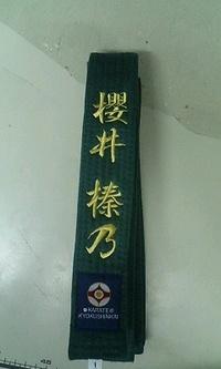 極真空手の緑帯に、フルネーム刺繍を入れる注文がありました。