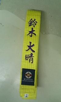 極真空手の道着の帯(黄色)に、即日フルネーム刺繍を入れました。