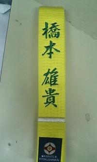 極真空手の黄帯に、フルネーム刺繍を入れました。