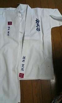 極真空手の道着(上下)にネーム刺繍を入れる注文がありました。