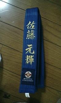 極真空手の青帯に、即日フルネーム刺繍を入れました。