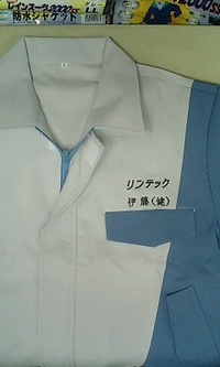 リンテックの作業服に、ネーム刺繍を即日仕上げで入れました。
