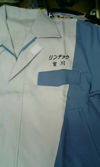即日、作業服へのネーム刺繍を入れました。