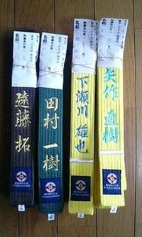 極真空手の帯4本に、即日フルネーム刺繍。