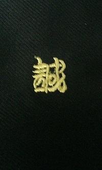 当店で風神エアー足袋購入&サービスでネーム刺繍入れ