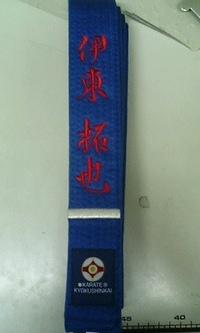 極真空手の青帯に、フルネーム刺繍を、即日で入れる注文がありました。