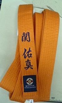 極真空手の帯に、フルネーム刺繍を入れる注文がありました。
