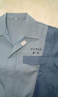 即日、作業服にネーム刺繍を入れました。
