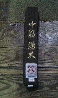 極真空手の帯にフルネーム刺繍を入れる注文がありました。