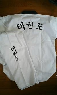 格闘技の胴着にハングル文字の刺繍を入れる注文がありました。