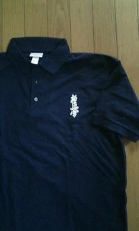 持ち込みのポロシャツに「極真会」の刺繍を入れました。