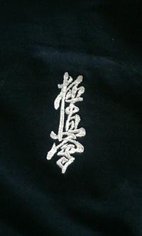 紺のパーカーに、「極真会」の刺繍を入れました。