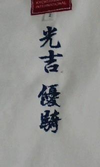 極真空手の道着(上下)への、即日フルネーム刺繍のご紹介