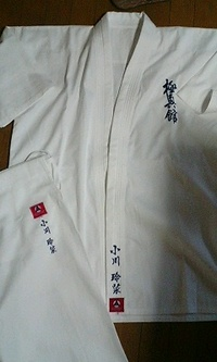 空手着の上下に、フルネーム刺繍を入れる注文がありました。