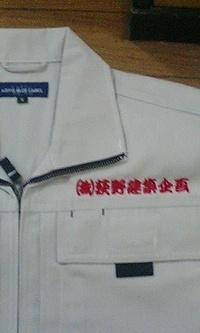 持ち込みの作業服に即日、会社名の刺繍を入れました。