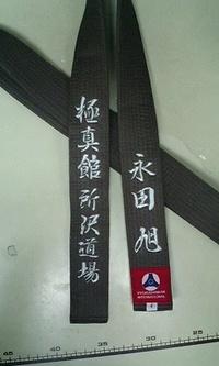 極真空手の帯にネーム刺繍と道場名刺繍を入れました。