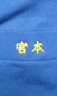 持ち込みの青いポロシャツにネーム刺繍を入れました。