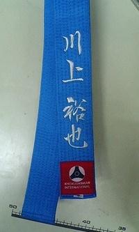 極真空手の青帯に、即日フルネーム刺繍を入れる注文がありました。