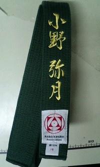 極真空手の緑帯に、即日名前の刺繍を入れる注文がありました。