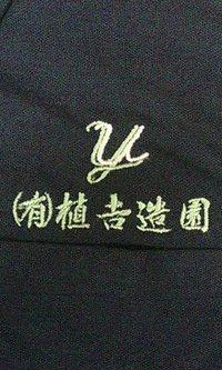 当店でポロシャツをご購入し、会社名&マークの刺繍入れ
