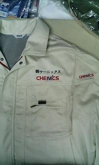 持ち込みの作業服に会社名&マーク刺繍を入れる注文。