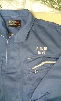 持ち込みの作業服に即日ネーム刺繍入れをしました。