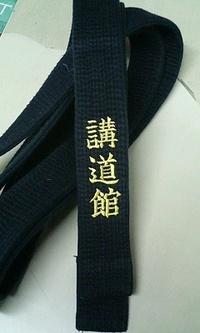ご来店頂き、持込みの道着の帯に刺繍を入れる注文がありました。