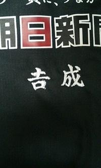 朝日新聞のジャンパーにネーム刺繍を入れる注文がありました。
