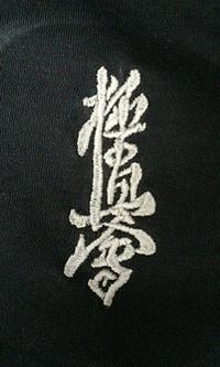 持ち込みの黒い服の左胸に「極真会」の刺繍を入れました。